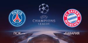 Прогноз на футбольный матч ПСЖ - Бавария 27.09.2017