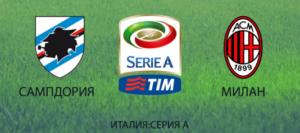 Прогноз на футбольный матч Сампдория - Милан 24.09.2017