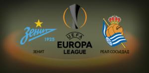 Прогноз на футбольный матч Зенит - Реал Сосьедад 28.09.2017