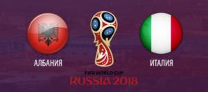 Прогноз на футбольный матч Албания - Италия 09.10.2017