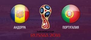 Прогноз на футбольный матч Андорра - Португалия 07.10.2017