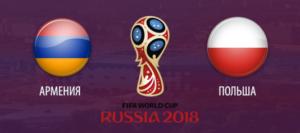Прогноз на футбольный матч Армения - Польша 05.10.2017