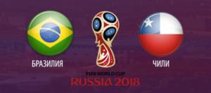 Прогноз на футбольный матч Бразилия - Чили 11.10.2017