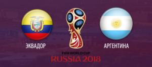 Прогноз на футбольный матч Эквадор - Аргентина 11.10.2017