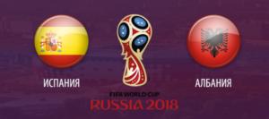 Прогноз на футбольный матч Испания - Албания 06.10.2017
