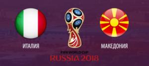 Прогноз на футбольный матч Италия - Македония 06.10.2017
