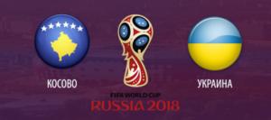Прогноз на футбольный матч Косово - Украина 06.10.2017
