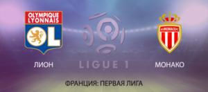 Прогноз на футбольный матч Лион - Монако 13.10.2017