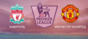Прогноз на футбольный матч Ливерпуль - Манчестер Юнайтед 14.10.2017