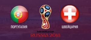 Прогноз на футбольный матч Португалия - Швейцария 10.10.2017