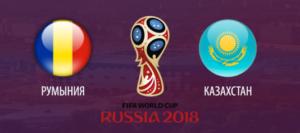 Прогноз на футбольный матч Румыния - Казахстан 05.10.2017