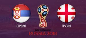 Прогноз на футбольный матч Сербия - Грузия 09.10.2017