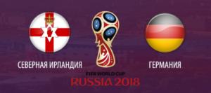 Прогноз на футбольный матч Северная Ирландия - Германия 05.10.2017
