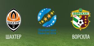 Прогноз на футбольный матч Шахтер Донецк - Ворскла 13.10.2017