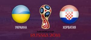 Прогноз на футбольный матч Украина - Хорватия 09.10.2017