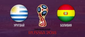Прогноз на футбольный матч Уругвай - Боливия 11.10.2017
