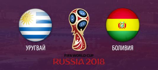 Прогноз На Матч Уругвай Боливия