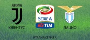 Прогноз на футбольный матч Ювентус - Лацио 14.10.2017