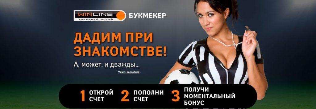 Букмекерская контора Винлайн