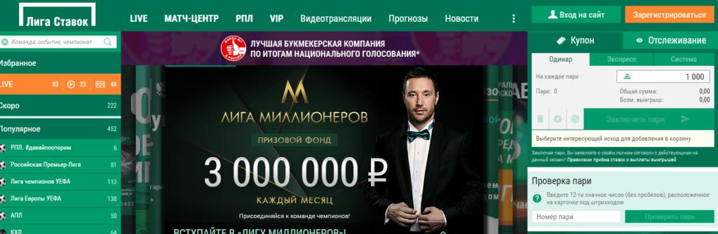 Внешний вид главной страницы сайта Лиги Ставок