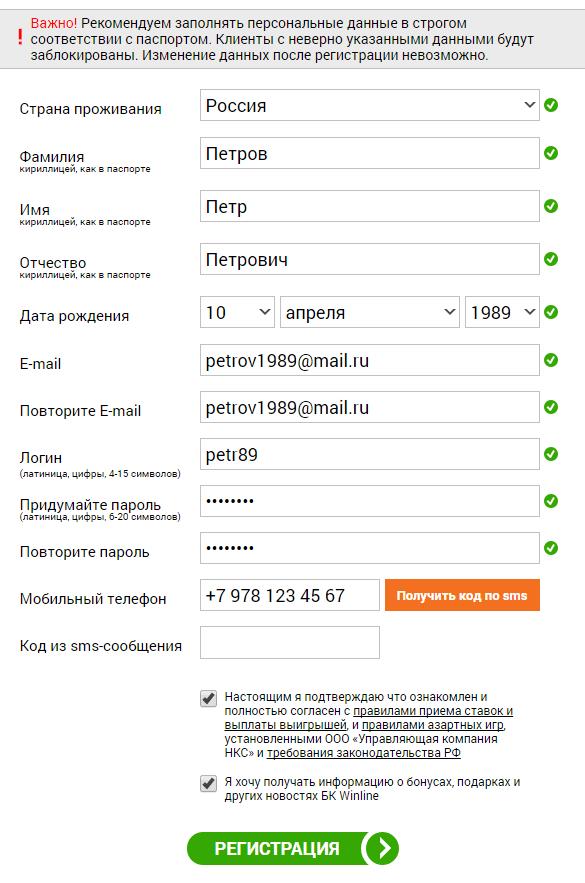 винлайн регистрация