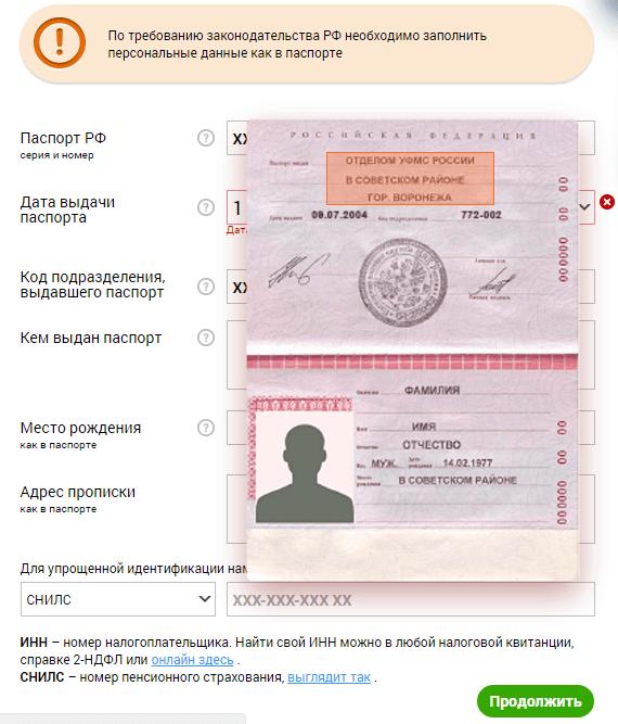 регистрация винлайн