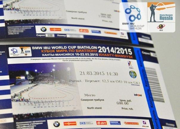 Билеты на биатлон Ханты-Мансийск 2015