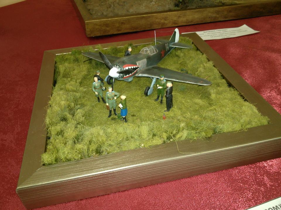 Модель советского истребителя на конкурсе
