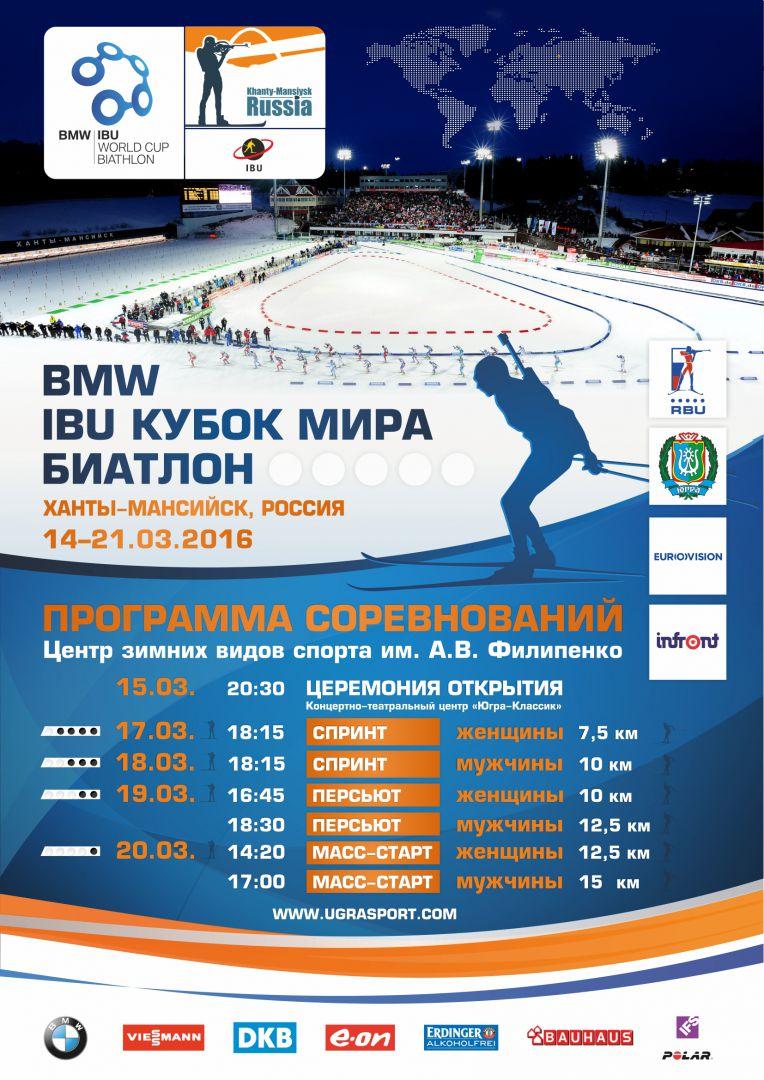 Расписание гонок биатлона в Ханты-Мансийске