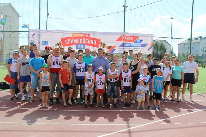 Олимпик день в России