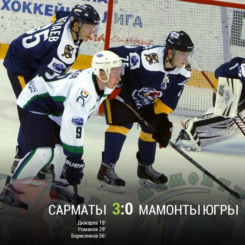«Сарматы» Оренбург – «Мамонты Югры» Ханты-Мансийск