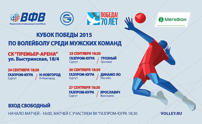 Сургут Кубок Победы волейбол
