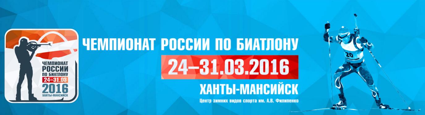 Чемпионат России по биатлону 2016