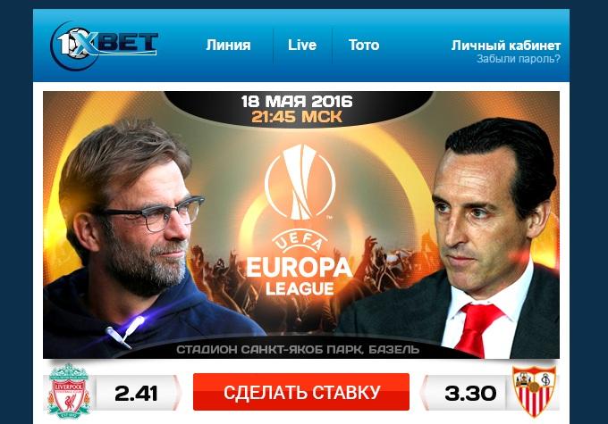 Ливерпуль - Севилья финал Лиги Европы 2016