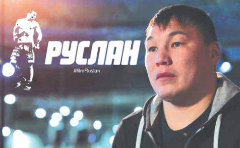 Документальный фильм о Руслане Проводникове - бокс 86