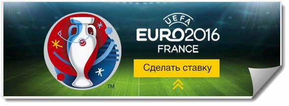 Сделать ставки на чемпионат Европы по футболу 2016