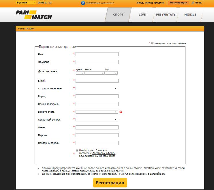 регистрация на сайте Пари-Матч