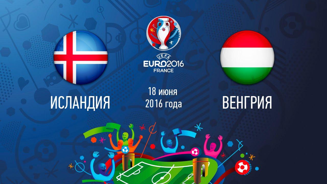 Сборная Исландии против сборной Венгрии Евро 2016