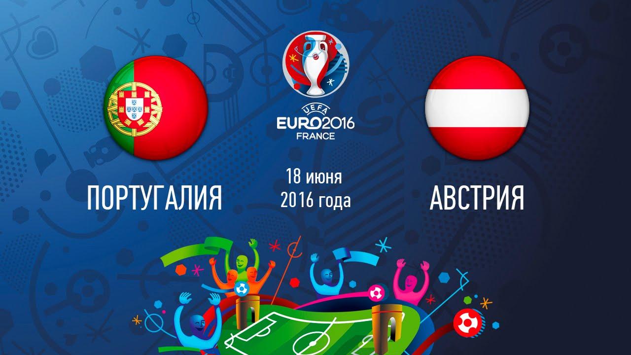 Сборная Португалии против Сборной Австрии на евро 2016