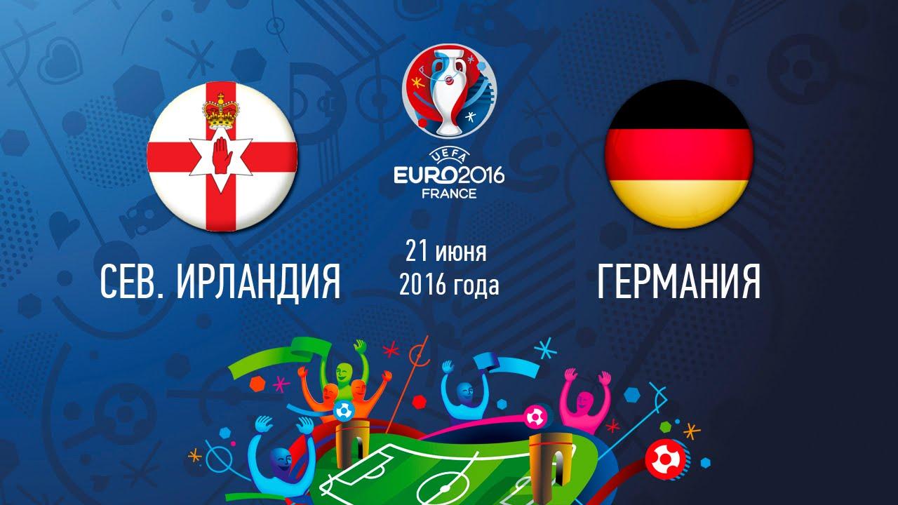 Северная Ирландия - Германия на ЕВРО 2016