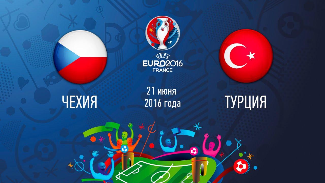 Чехия - Турция 2016 евро