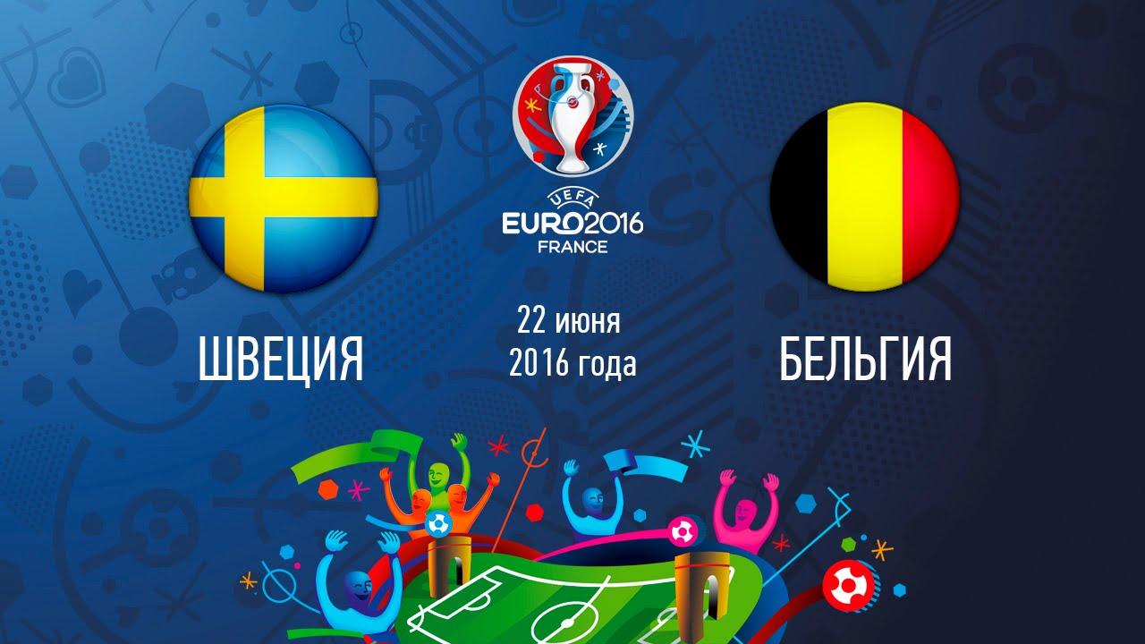 Швеция - Бельгия ЕВРО-2016