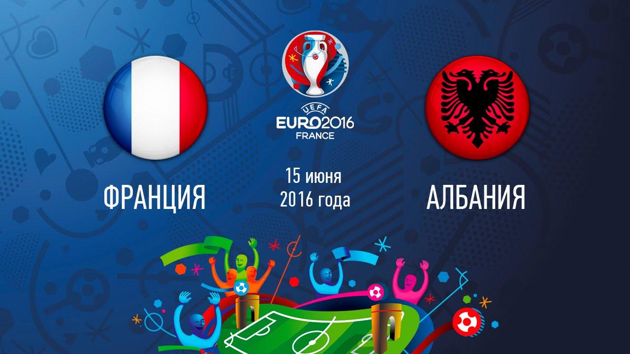 Франция - Албания 15 июня