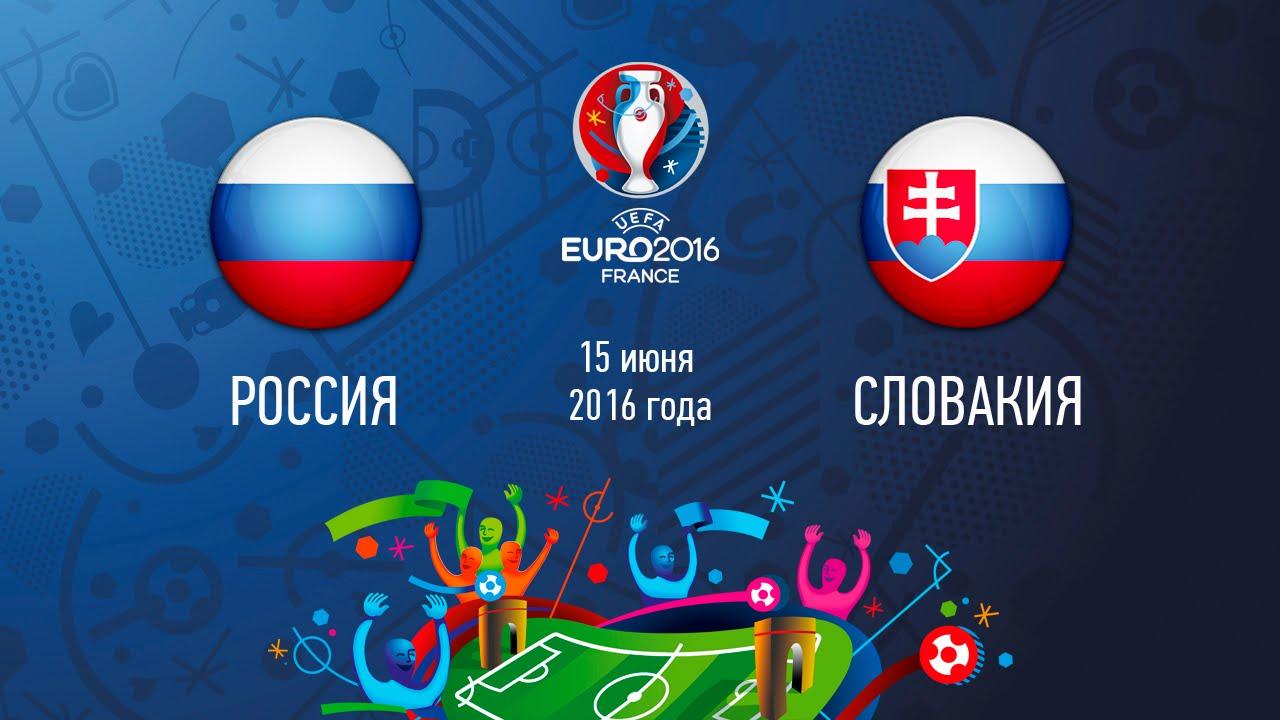 Россия - Словакия 11 июня 2016