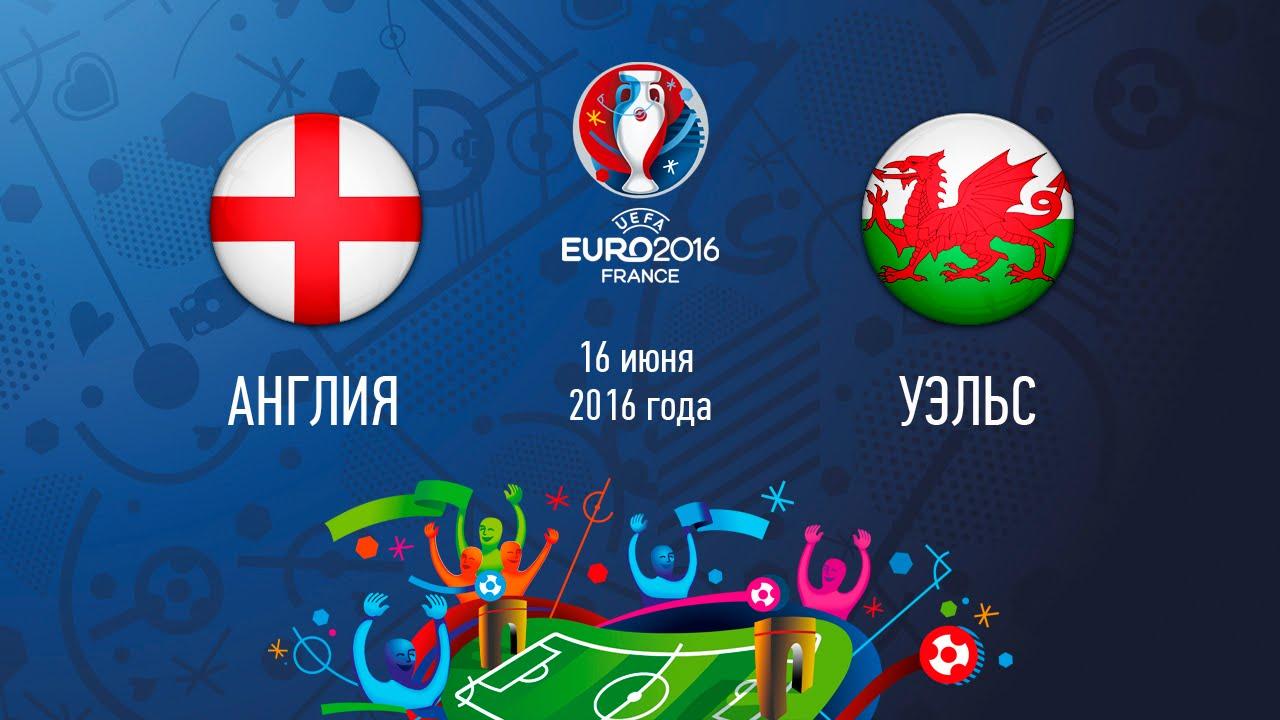 Сборная Англии - сборная Уэльса 16 июня