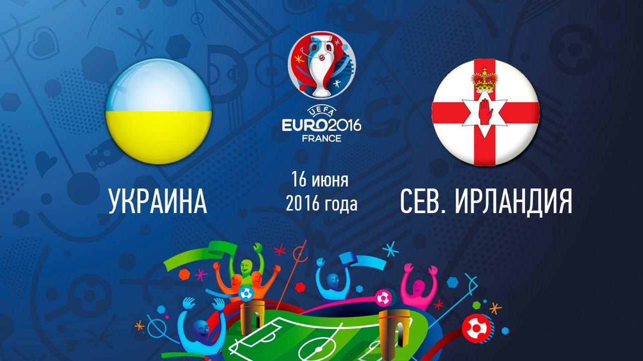 Сборная Украины - сборная Северной Ирландии 2016 евро