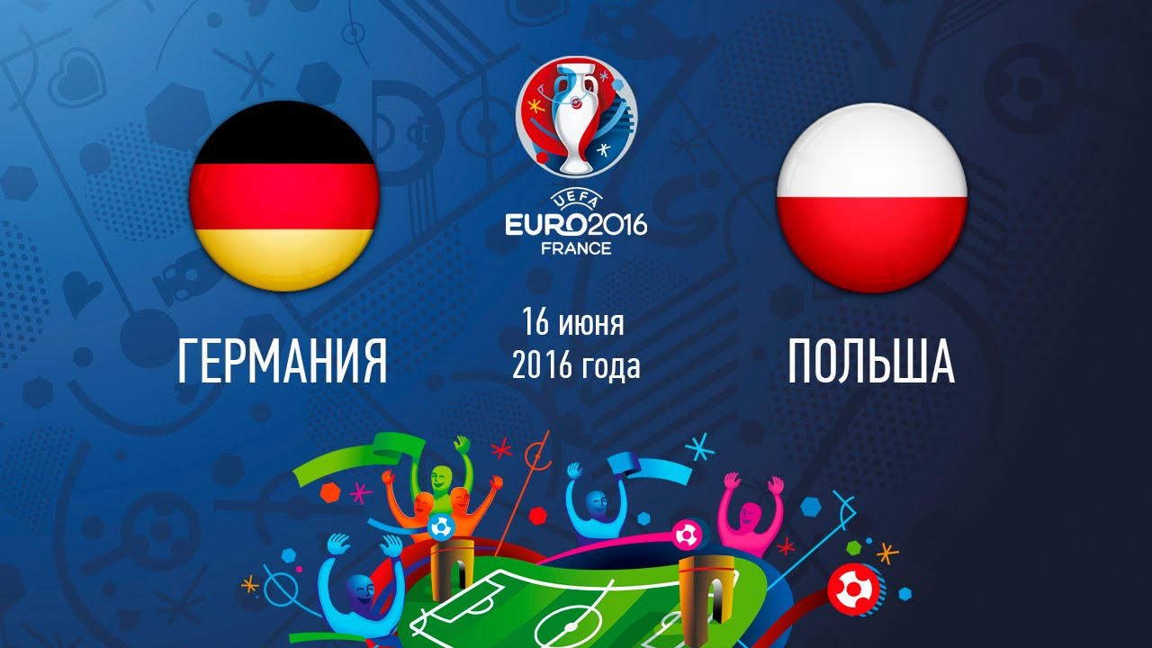 Сборная Германии - сборная Польши евро 2016