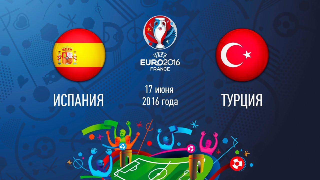 Испания - Турция на ЕВРО-2016