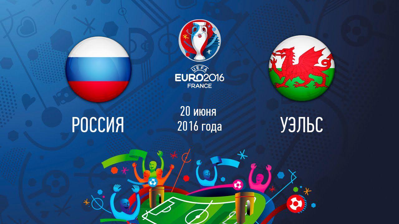 Сборная России - сборная Уэльса евро 2016
