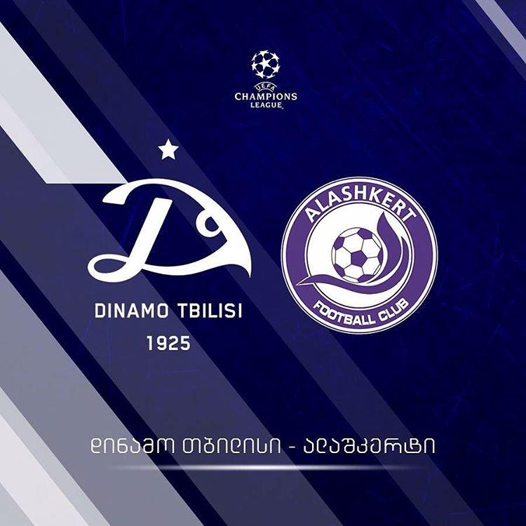 Динамо Тбилиси - Алашкерт Мартуни